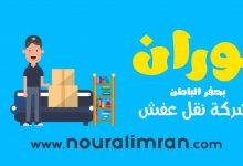 Photo of شركة نقل عفش بحفر الباطن 0506222893 خصم 15% نور العمران