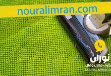 صورة شركة تنظيف موكيت بحفر الباطن 0506222893 خصم 15% نور العمران