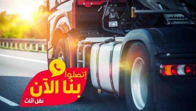 Photo of شركة نقل عفش بالرياض عمالة فلبينية