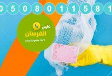 Photo of شركة تنظيف شقق بالخبر 0533695987 شركة المثالية بـ 200 ريال