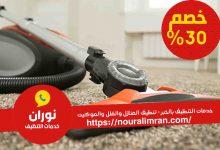 صورة شركة تنظيف سجاد بالخبر 0542744146 واتساب خصم 35% نوران