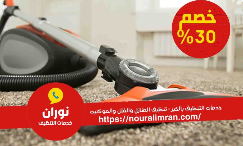 Photo of شركة تنظيف سجاد بالخبر 0553972107 المثالية
