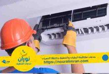 Photo of شركة تنظيف مكيفات بالخبر 0569958571 النظم الخاصة خصومات تصل إلى 35%