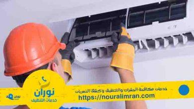 صورة شركة تنظيف مكيفات بالخبر  0553972107 المثالية خصومات تصل إلى 30%
