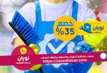 صورة شركة تنظيف بالخبر 0542744146 واتساب
