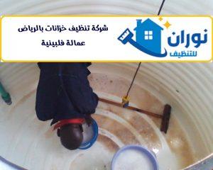 تنظيف خزانات بالرياض عمالة فلبينية