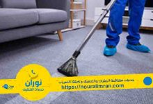 صورة شركة تنظيف موكيت بالخبر