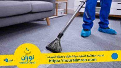 صورة شركة تنظيف موكيت بالخبر   0542744146 واتساب خصم 35% المثالية خصومات تصل إلى 30%