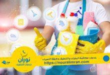 Photo of تنظيف كنب عمالة فلبينية بالرياض
