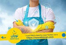صورة شركة تنظيف بالدمام  المثالية خصومات تصل إلى 30%