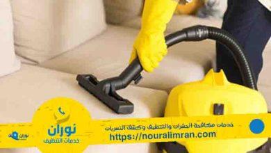 صورة شركة تنظيف بالرياض О564436О14 خصم 35% نوران