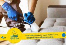 صورة شركة تنظيف كنب بالخبر تجفيف وتطهير وغسيل بالبخار