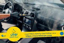 صورة غسيل سيارات متنقل بالرياض  0542744146 واتساب