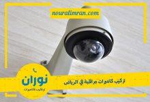 صورة شركة تركيب كاميرات مراقبة بالرياض  0542744146 واتساب